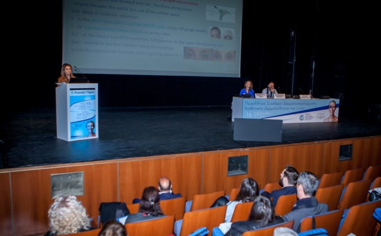 Mε μεγάλη επιτυχία και υψηλή συμμετοχή ολοκληρώθηκε το Πανελλήνιο Συνέδριο Δερματοχειρουργικής, Αισθητικής Δερματολογίας και Laser