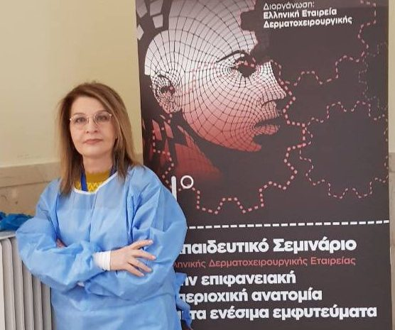 Εκλογή της Dr. Κυριαζή Τάχου στο (Δ.Σ.) της Ελληνικής Εταιρείας Δερματοχειρουργικής Αισθητικής Δερματολογίας & Laser